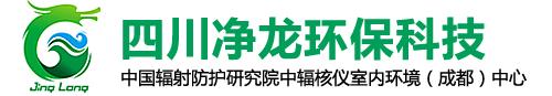 净龙环保科技-中国辐射防护研究院中辐核仪室内环境(成都)中心